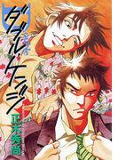 【16-20セット】ダブル・ケンジ