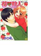 【6-10セット】苺狩人(カルトコミックス)
