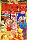 【1-5セット】まるごと 秘宝伝スペシャル!!!(カルトコミックス)