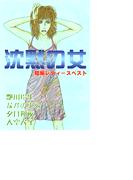 【1-5セット】沈黙の女 短編レディースベスト