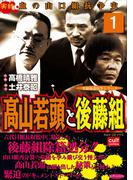 【全1-3セット】高山若頭と後藤組(実録極道抗争シリーズ)