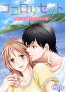 【6-10セット】ココロリセット~癒され離島暮らしの恋~(ピュアkiss)