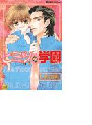 【全1-15セット】ヒミツの学園(カルトコミックス)