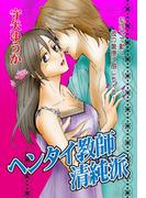【全1-2セット】ヘンタイ教師清純派(恋愛Kiss(ラブキス))