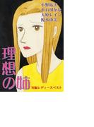 【1-5セット】理想の姉 短編レディースベスト
