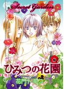 【11-15セット】ひみつの花園