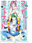 【全1-11セット】マジカルミントナイト(絶対恋愛Sweet)