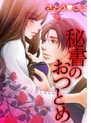 【6-10セット】秘書のおつとめ(絶対恋愛Sweet)