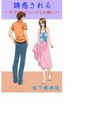 【1-5セット】誘惑される~年下カレのエッチなお願い~