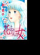 【1-5セット】花あらしの女