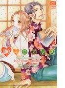 【全1-12セット】100年ロマンス(絶対恋愛Sweet)