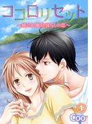 【全1-5セット】ココロリセット~癒され離島暮らしの恋~(ピュアkiss)