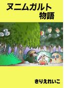 【全1-4セット】ヌニムガルト物語