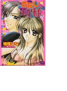 【全1-10セット】あたしの王子様(カルトコミックス)