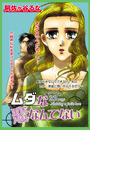 【全1-4セット】ムダな恋なんてない(カルトコミックス)