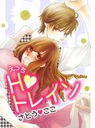 【1-5セット】Hトレイン(絶対恋愛Sweet)