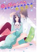 【1-5セット】眠り姫のイバラ~眠れぬ夜の快楽治療~(絶対恋愛Sweet)