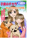 【6-10セット】子供のチカラ「新しい家族との絆編」