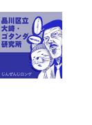 【全1-4セット】品川区立大崎・ゴタンダ研究所