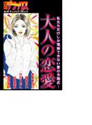 【6-10セット】大人の恋愛