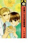 【1-5セット】伊藤さんちの家庭事情