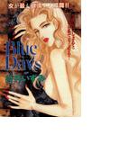 【全1-5セット】Blue Days