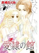 【1-5セット】愛隷の館(絶対恋愛Sweet)