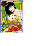 【1-5セット】イミテーションLOVER(カルトコミックス)