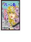 【全1-2セット】甘美で残酷なグリム童話~マレーン姫~(矢野礼問版)(甘美で残酷なグリム童話 )