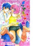 【1-5セット】ピンク☆メタモルフォーゼ