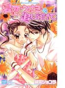 【全1-8セット】夏恋うさぎを追いかけて(カルトコミックス)
