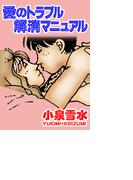 【1-5セット】愛のトラブル解消マニュアル