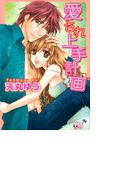 【1-5セット】愛され上手計画【コミックス版】