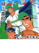 【141-145セット】緑山高校