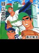 【151-155セット】緑山高校