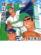 【166-170セット】緑山高校