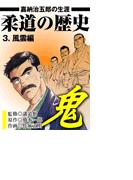 【1-5セット】柔道の歴史 嘉納治五郎の生涯3 風雲編