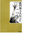 【6-10セット】鉄門海上人伝