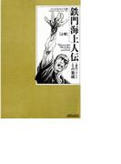 【36-40セット】鉄門海上人伝