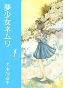 【6-10セット】夢少女ネムリ