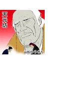 【全1-49セット】天元坊
