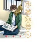 【全1-3セット】作家の恋人(男子☆俺色)