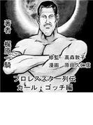 【全1-5セット】プロレススーパースター列伝 カール・ゴッチ編