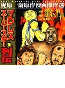 【全1-8セット】プロレススーパースター列伝 ザ・ファンクス編