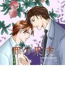 【全1-4セット】罪の果実(男子☆俺色)