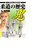 【全1-9セット】柔道の歴史 嘉納治五郎の生涯6 雄飛編