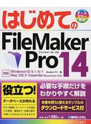 はじめてのFileMaker Pro 14