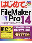 はじめてのFileMaker Pro 14 (BASIC MASTER SERIES)
