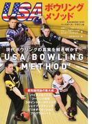 USAボウリングメソッド 現代ボウリングの真実を解き明かす! (B.B.MOOK)(B.B.MOOK)