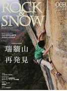 ROCK&SNOW 069(autumn issue sept.2015) 特集瑞牆山再発見Discover Mizugakiyama